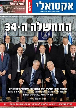 Israeli Cabinet, 2015 as portrayed on ultra-Orthodox Shas party's official Yom l'Yom newspaper